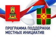 Начинается сбор денежных средств по проекту ППМИ -2021
